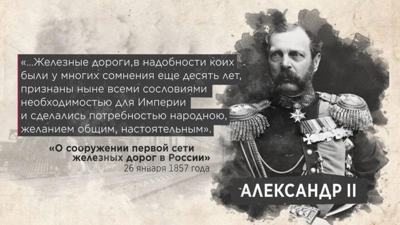 Указ Александра 2