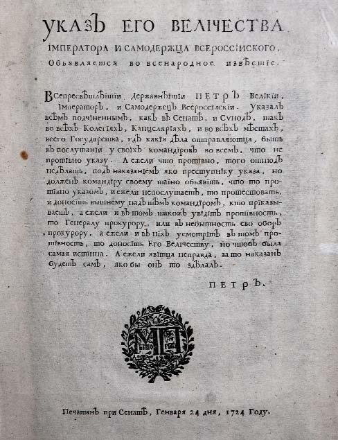 Указ Петра 1 о прокуратуре