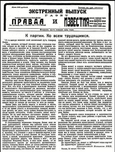 Умер В.И.Ленин