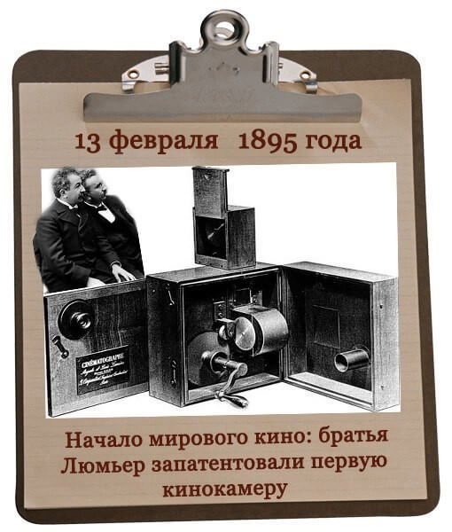 13 Февраля 1895 года