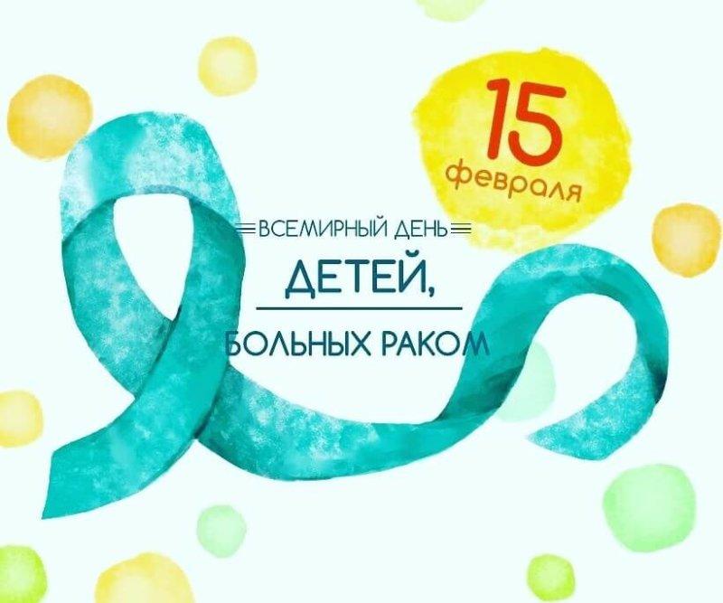 15 Февраля день детей больных раком