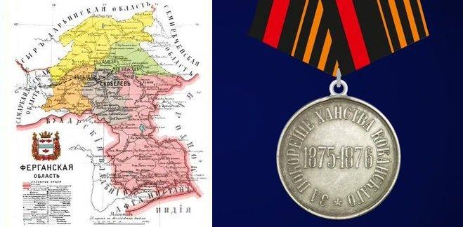 2 марта 1876 Кокандское ханство вошло в состав Российской империи как Ферганская область – по итогам похода Кауфмана