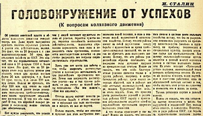 2 марта 1930 года в газете «Правда» опубликована статья Сталина «Головокружение от успехов»