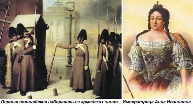 Анна Иоанновна полиция