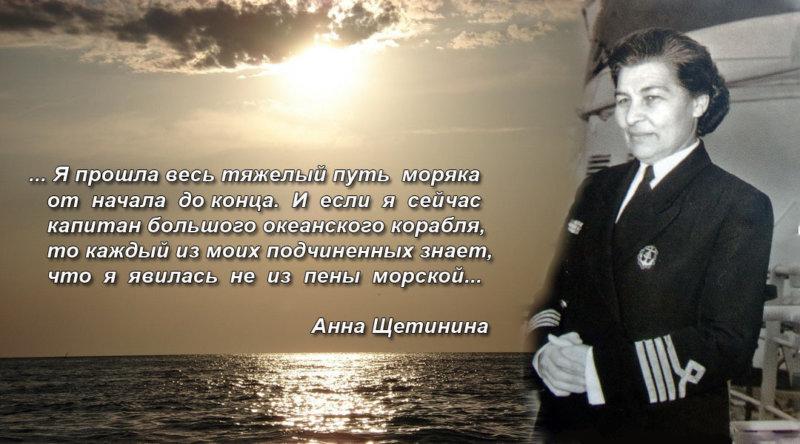 Анна Ивановна Щетинина