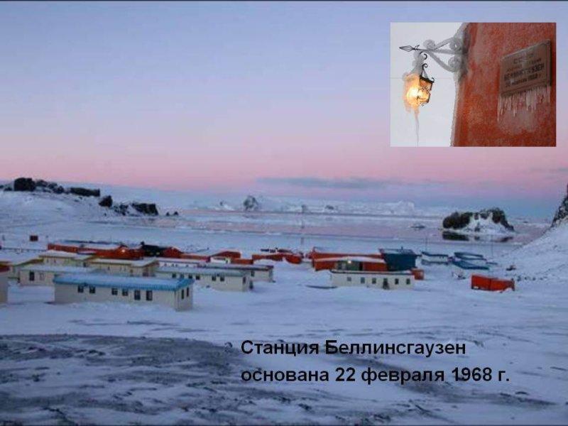 Арктическая станция Беллинсгаузен