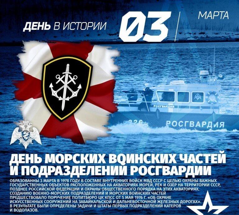 День морских воинских частей внутренних войск МВД РФ
