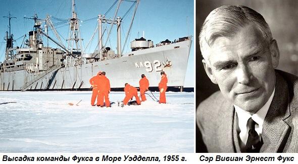 Экспедиция Вивиана Фукса 1955