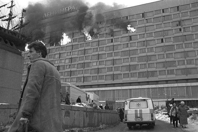 Гостиница Ленинград пожар 1991