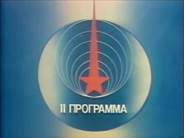 II программа ЦТ СССР