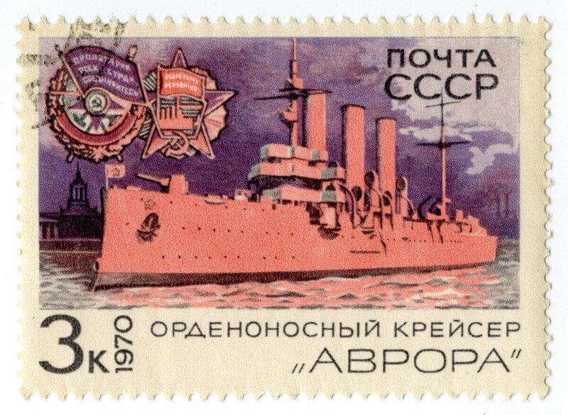 Марка крейсер Аврора 1970