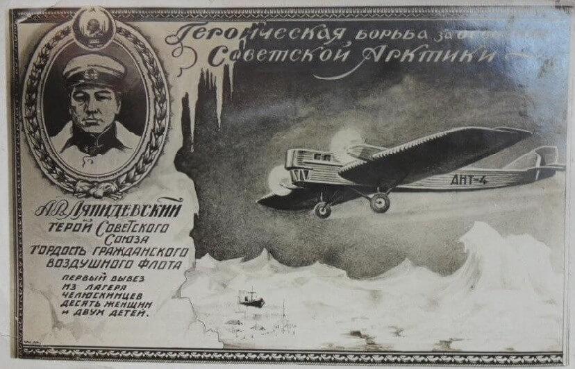 Первый успешный полет экипажа А.В. Ляпидевского на АНТ-4