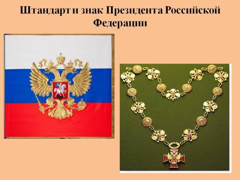 Штандарт и знак Президента Российской Федерации.