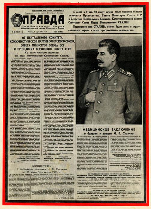 Умер Сталин