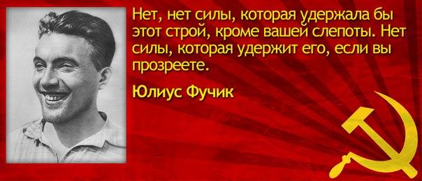 Юлиус Фучик