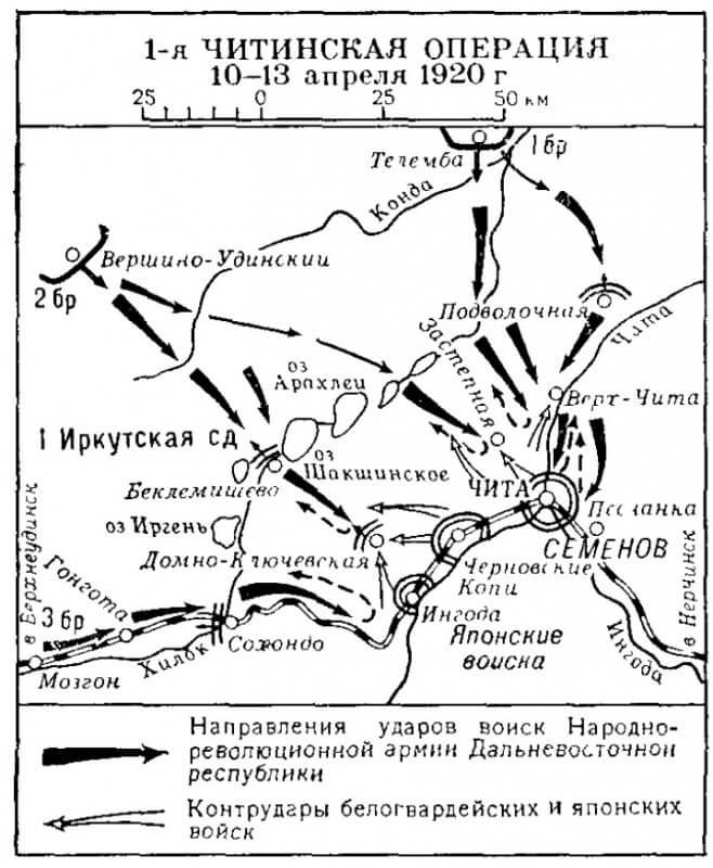 10 апреля 1920 г. НРА ДВР начала Первую Читинскую операцию