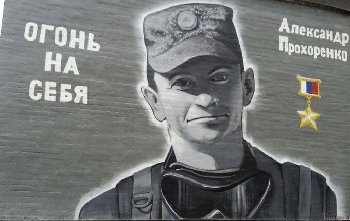 11 апреля 2016 года было посмертно присвоено звание Героя России Александру Прохоренко