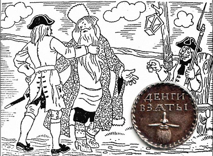 1722 - Петр I отменил налог на бороды