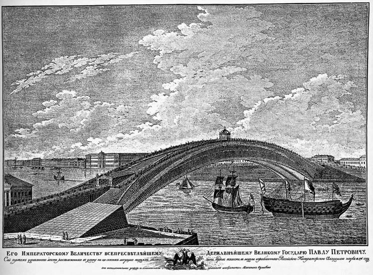 1760 - Сенат издал указ о строительстве первых мостов