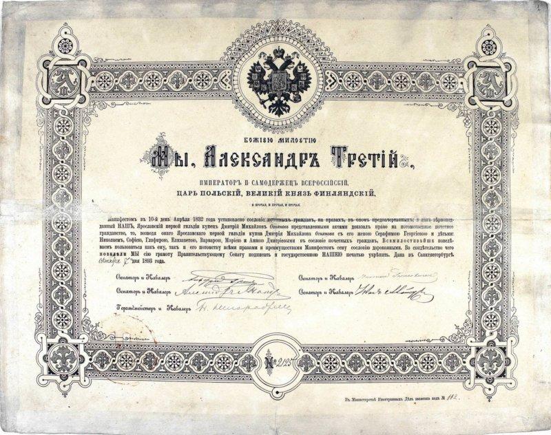 1832 - В России был принят Закон О введении званий Почетных граждан для некоторых категорий лиц недворянского происхождения