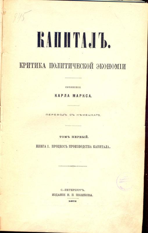 1872 - В Петербурге вышло первое русское издание Капитала Карла Маркса