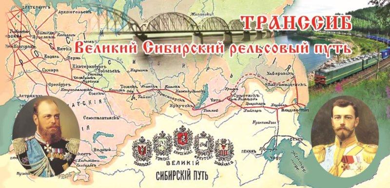 1891 - Императорский рескрипт, объявляющий о начале строительства Транссибирской магистрали.