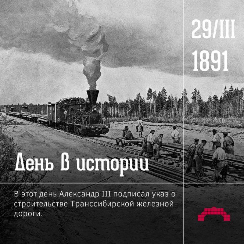 1891 - Император Александр III подписал рескрипт о строительстве крупнейшей в мире Транссибирской железной дороги.