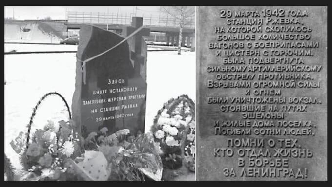 29 марта 1942 года трагедия на станции Ржевка