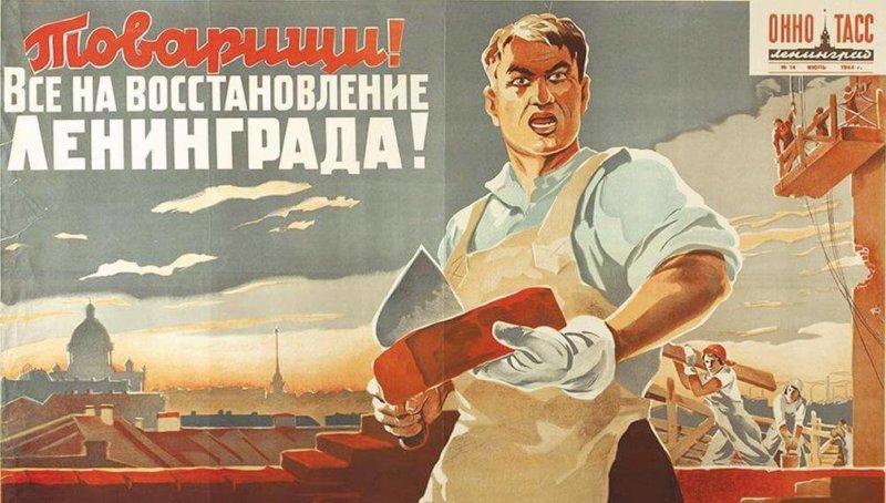 29 марта 1944 года Постановление ГКО «О первоочередных мероприятиях по восстановлению промышленности и городского хозяйства Ленинграда в 1944 г.»