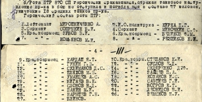 31 марта 1942 года подвиг кривцовских «панфиловцев» – у Кривцово рота противотанковых ружей в составе 27 человек погибла, но не отступила, уничтожив 18 танков.