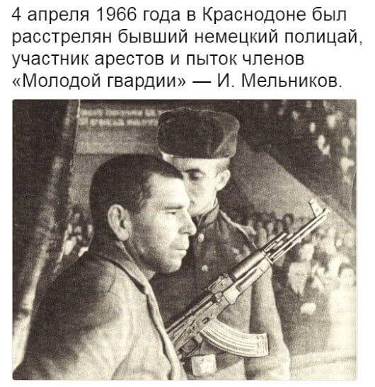 4 апреля 1966 года в Краснодоне расстрелян бывший немецкий полицай