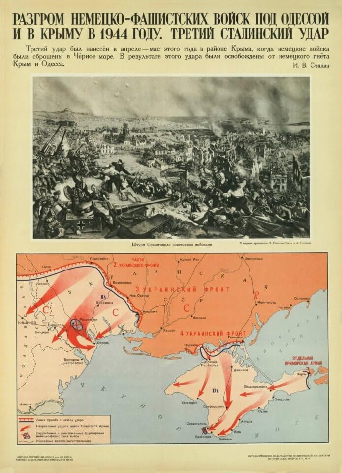 8 апреля 1944 года - начало Крымской операции