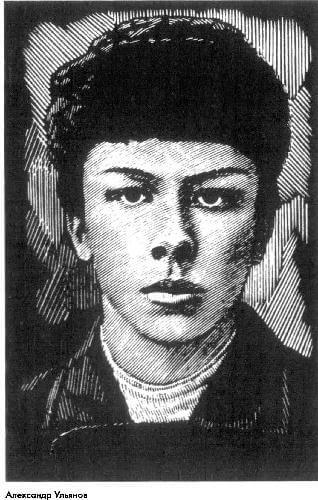 Александр Ильич Ульянов