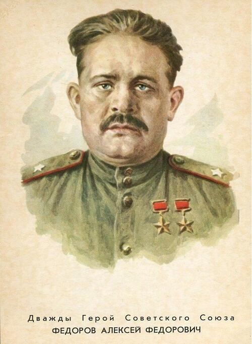 Алексей Федорович Фёдоров