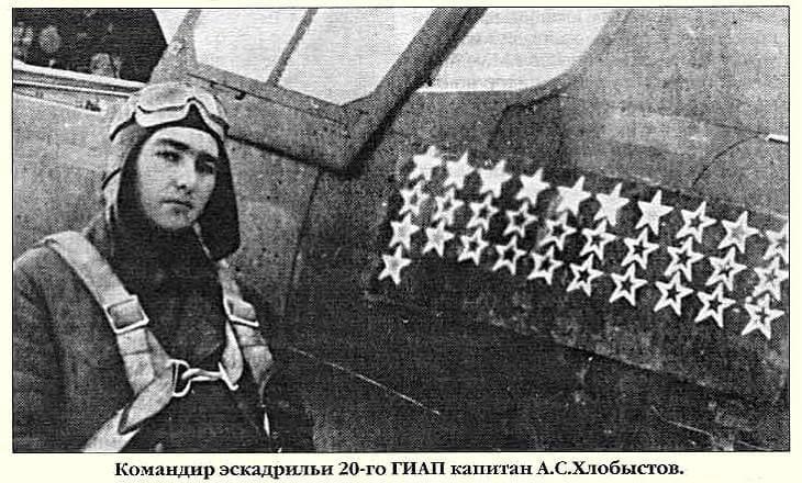 Алексей Степанович Хлобыстов