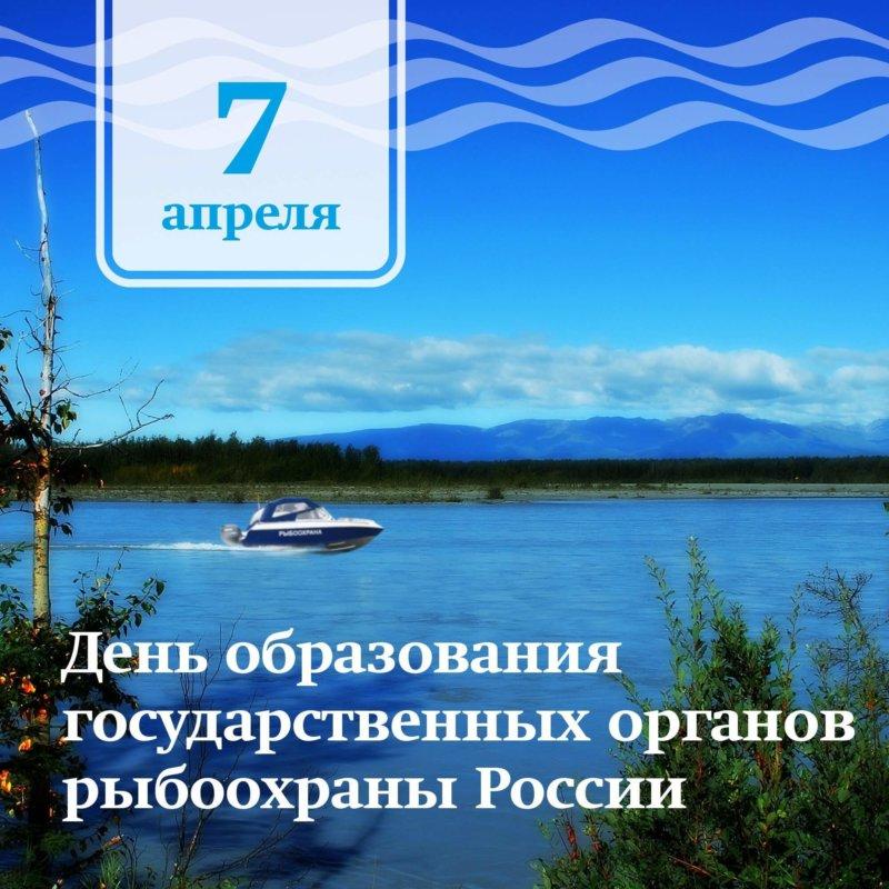 День государственных органов рыбоохраны