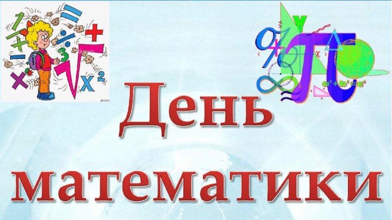 День математики