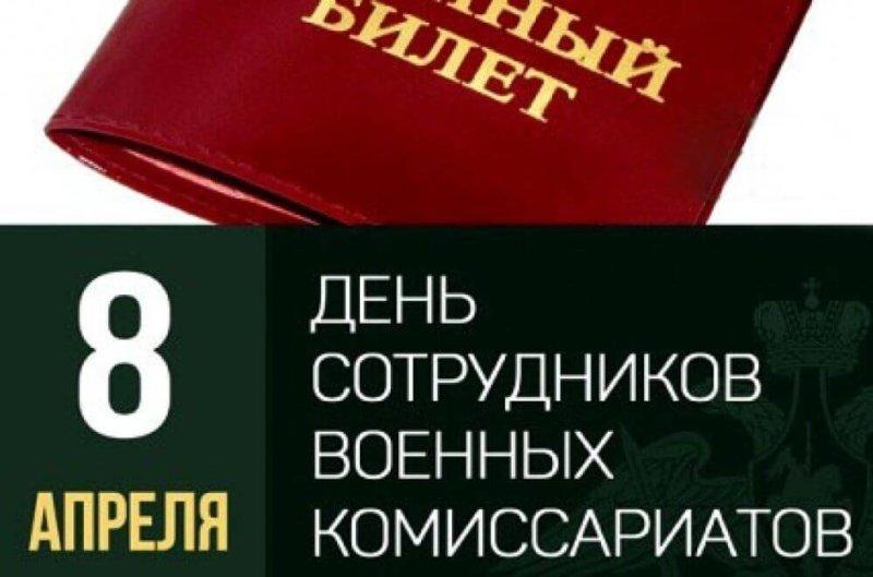 День сотрудников военных комиссариатов в России