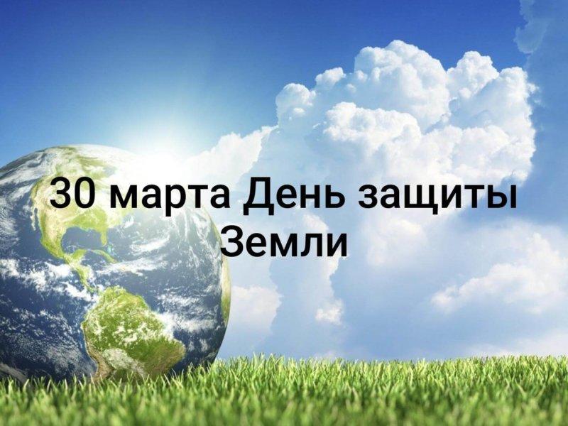 День защиты Земли