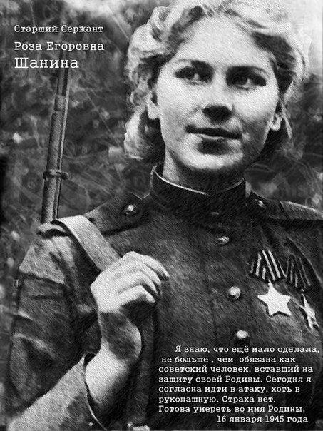 Роза Егоровна Шанина