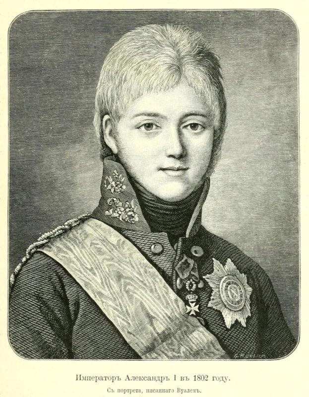 14 апреля 1801 года император Александр I упразднил Тайную экспедицию
