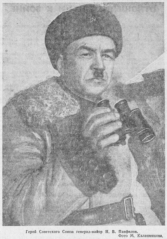 14 апреля 1942 года опубликован Указ о присвоении звания Героя Советского Союза (посмертно) генералу Ивану Панфилову командиру прославленной дивизии