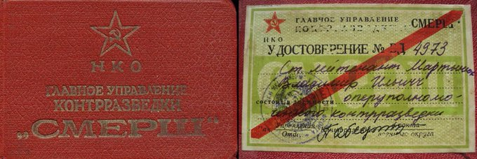 14 апреля 1943 года Указом Президиума Верховного Совета СССР из состава НКВД выделен самостоятельный Наркомат государственной безопасности (НКГБ)