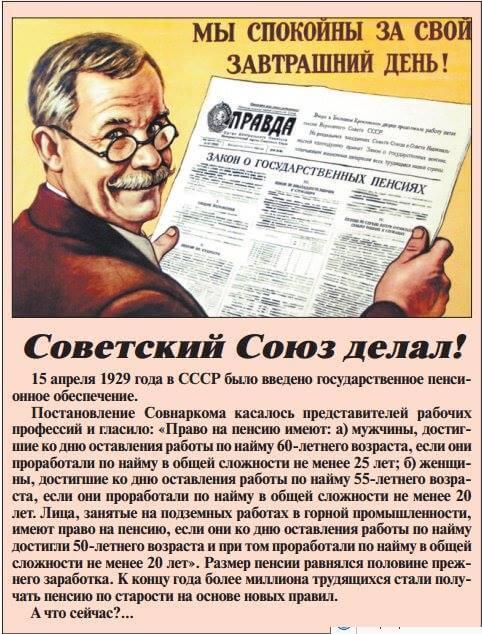 15 апреля 1929 года в СССР введено государственное пенсионное обеспечение по старости.