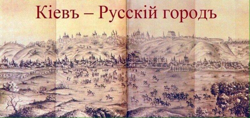 1686 - По Вечному миру Киев навсегда признается русским городом с выплатой 146 тыс. рублей компенсации Польше.