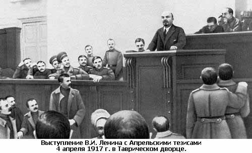 17 (4) апреля 1917 года Ленин выступил перед большевиками