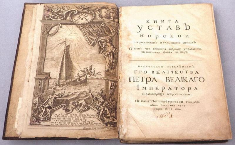1720 - Издан первый морской устав
