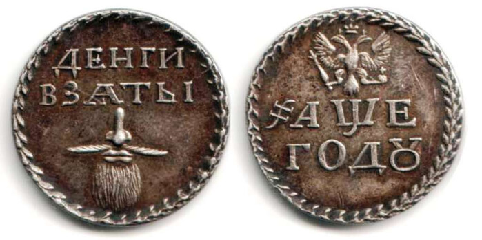 1722 - Пётр I вводит подать на ношение бороды в размере 50 рублей в год