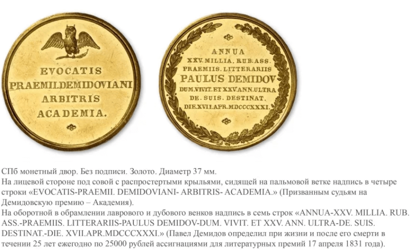 1831 - В большом конференц-зале Санкт-Петербургской академии состоялось первое вручение Демидовских премий