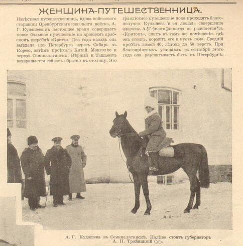 1910 - 36-летняя оренбургская казачка Александра Кудашева